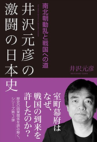 歴史時代作家クラブ公式ブログ   井沢元彦さん新刊(kindle)