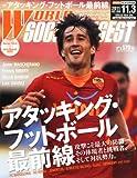 WORLD SOCCER DIGEST (ワールドサッカーダイジェスト) 2011年 11/3号 [雑誌]