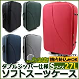 AP ソフトスーツケース ダイヤルロック式 Sサイズ 27L 1~2日用 カラー:ブルー AP-SOFTSC004S-BLUE