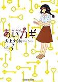 あいカギ(3) (サンデーGXコミックス)