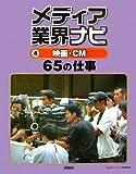 メディア業界ナビ〈4〉映画・CM65の仕事 (メディア業界ナビ 4)