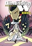 ディメンション W 7巻 (デジタル版ヤングガンガンコミックスSUPER)