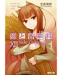 狼と香辛料 13 (電撃文庫)