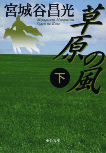 草原の風(下) (中公文庫)