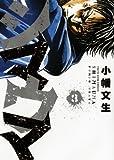 シマウマ 3巻 (ヤングキングコミックス)