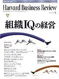 Harvard Business Review (ハーバード・ビジネス・レビュー) 2008年 09月号 [雑誌]