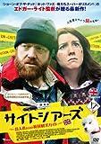 サイトシアーズ 殺人者のための英国観光ガイド[DVD]