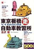 東京板橋マル走自動車教習所 3 爆走集合路上教習編 (3) (ゴマコミックス)