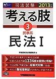 司法試験・予備試験 短答式・肢別過去問集 2013年版 考える肢 3 民事系・民法1