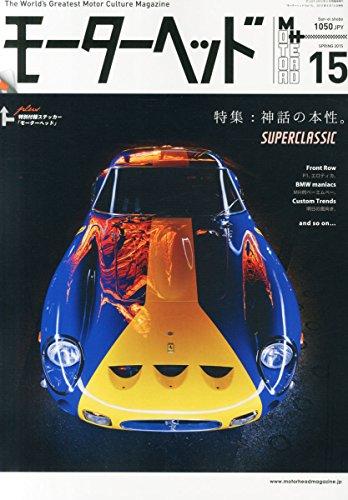 モーターヘッドVol.15 2015年 05 月号 (GENROQ(ゲンロク) 増刊)