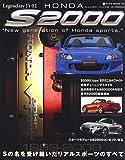 HONDA S2000―Sの名を受け継いだリアルスポーツのすべて (NEKO MOOK 1284 レジェンダリー・ジェイズ 2)