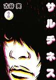 サルチネス(2) (ヤングマガジンコミックス) [コミック] / 古谷 実 (著); 講談社 (刊)