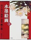 日本画の原点 水墨絵画〈8〉月下美人・夜景・金魚・鯉を描く