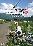 NHK DVD にっぽん縦断こころ旅 2013春の旅セレクション 岐阜 長野 山梨