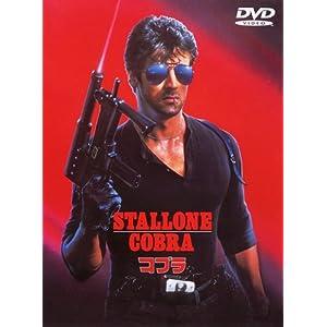 コブラ [DVD]