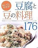 豆腐と豆の料理176—キレイにやせる!