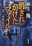 消されかけたファイル―昭和・平成裏面史の光芒〈Part2〉 (新潮文庫)