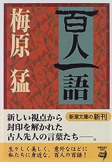 百人一語 (新潮文庫)