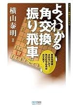 よくわかる角交換振り飛車 (マイナビ将棋BOOKS)