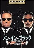メン・イン・ブラック (映画で覚える英会話―アルク・シネマ・シナリオシリーズ)