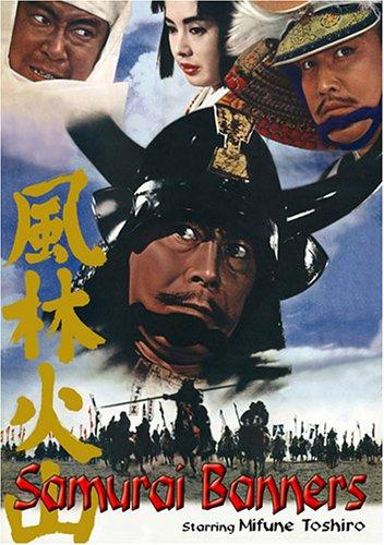 Знамена самураев