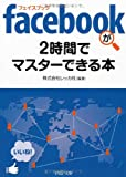 『 facebookが2時間でマスターできる本』