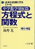 中学数学発展篇 方程式と関数 (未来を切り開く学力シリーズ)