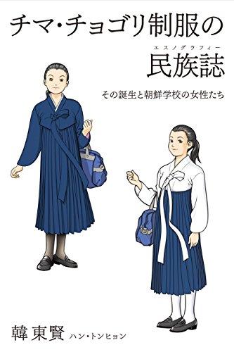 チマ・チョゴリ制服の民族誌−その誕生と朝鮮学校の女性たち