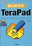 はじめてのTeraPad