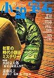 小説宝石 2013年 05月号 [雑誌]