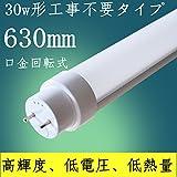 【グロー式、ラピッド式、インバーター式に直接交換可能】 LED蛍光灯 30W形 63cm 630mm (T10 昼白色5000K) 明るい 1650ルーメン  15Wの消費電力 アルミ合金放熱/PC樹脂  日本製最上位lLEDチップ  広角180度 30w型LED直管 高輝度、低電圧、低熱量、防虫、 グロー式、インバーター式、ラビット式工事不要、便利に安装。FL30w