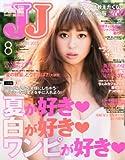 JJ (ジェイジェイ) 2013年 08月号 [雑誌]