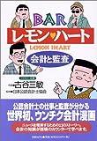BARレモンハート 会計と監査 / 日本公認会計士協会 のシリーズ情報を見る