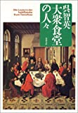 大衆食堂の人々 (双葉文庫)