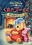 くまのプーさん みんなのクリスマス (期間限定) [DVD]