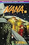 Nana (15) (りぼんマスコットコミックス―クッキー (1676))