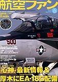 航空ファン 2012年 06月号 [雑誌]