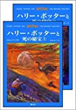 Harry Potter and the Deathly Hallows / Hari Potta to shi no hiho, Vol. 2 (Japanese Edition)