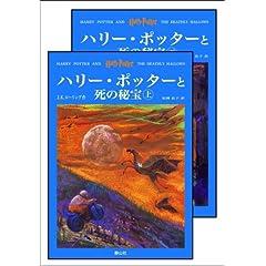 ハリー・ポッターと死の秘宝(J. K. ローリング)
