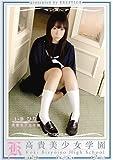 高貴美少女学園16 1-B ひな [DVD][アダルト]