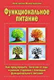 Functional Nutrition: How to Prevent Nutritional Disorders and Premature Aging with Functional Nutrition (Russian Edition)