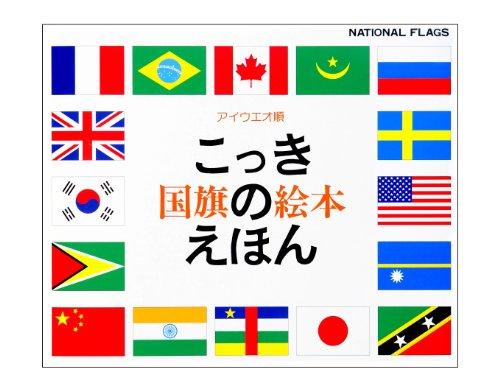 国旗のえほん