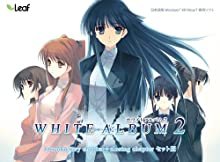 WHITE ALBUM2(「introductory chapter」+「closing chapter」セット版)[アダルト]