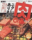 肉ぴあ 東海版 (ぴあMOOK中部)