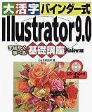 大活字バインダー式 Illustrator9.0基礎講座 Windows版