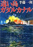 遠い島 ガダルカナル (PHP文庫)