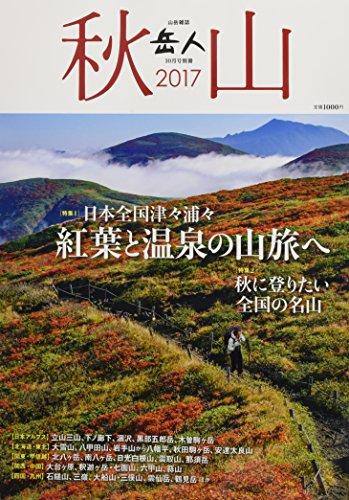 別冊 岳人 2017年秋号 大きい表紙画像