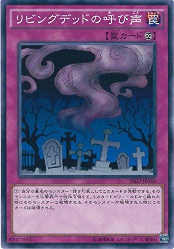 遊戯王カード SR02-JP040 リビングデッドの呼び声(ノーマル)遊戯王アーク・ファイブ [STRUCTURE DECK R -巨神竜復活-]