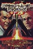 爆走!!アクション・ムービー・ジャンキーズ90sアクション映画観戦ガイド