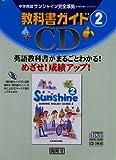 サンシャイン教科書ガイドCD 2年 教科書番号809 (<CD>)